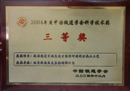 中铁工程设计咨询集团有限公司太原设计院